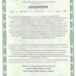 Лицензия ФСБ (Компания Глонасс-Крым) - 0001