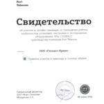 Сертификат ЭРА