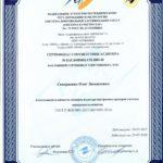 Сертификат качества организации