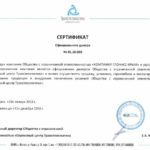 Сертификат к Исх.№1001-18-6_Компания Глонасс-Крым_1