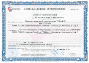 Аттестат-Профавто