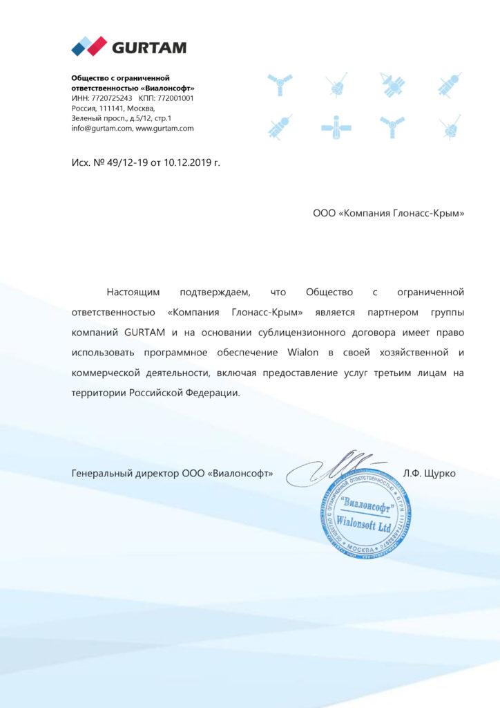 49 Компания Глонасс-Крым для тендера